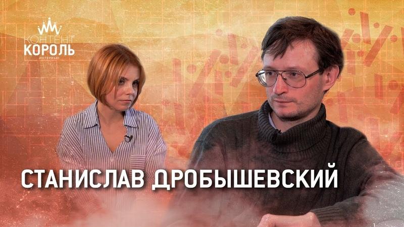 Станислав Дробышевский: «Люди повёрнуты на новом, устоявшиеся истины они считают замшелыми»