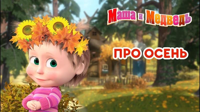 Маша и Медведь 🍂 Про Осень 🍁 Сборник мультфильмов