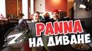 ZSTREET - PANNA НА ДИВАНЕ / ОБ УЛИЧНОМ ФУТБОЛЕ / ВЫПУСК 1