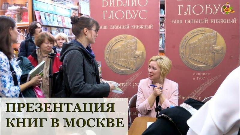ПРЕЗЕНТАЦИЯ В МОСКВЕ книг Алёнин сад и Огород в контейнерах / Библио-Глобус