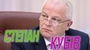 Гульвіса Степан Кубів Потрібні зв'язки батька української економічної кризи