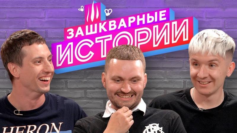 ЗАШКВАРНЫЕ ИСТОРИИ 2 сезон Группа Хлеб