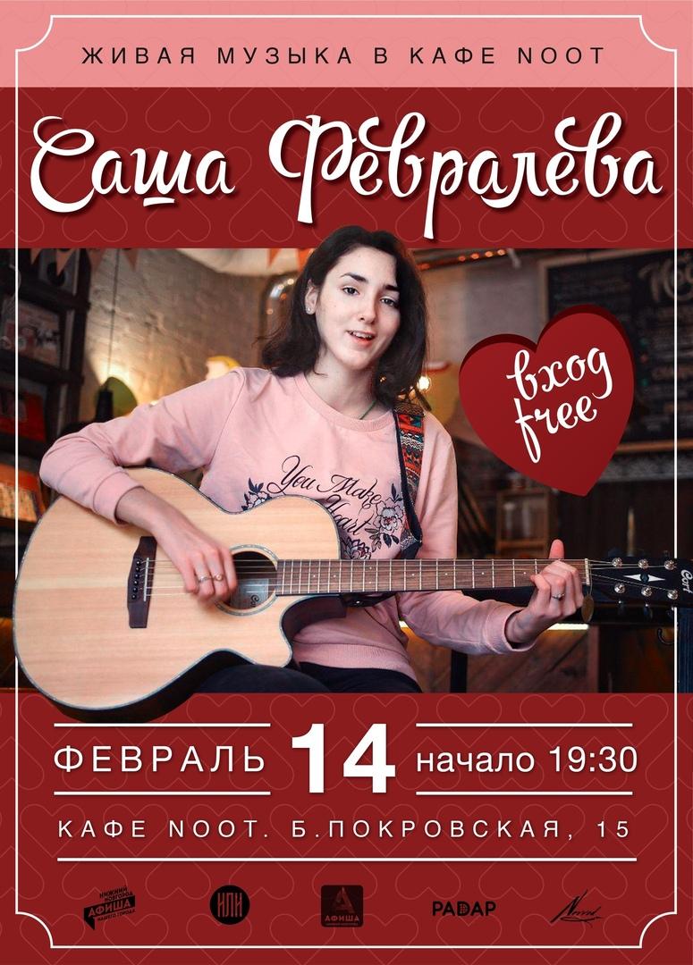 Афиша Нижний Новгород 14 февраля Концерт Саши Февралевой в Noot