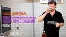 Пикантный имбирный ликер рецепт приготовления Школа Добровара 32