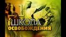 Школа Освобождения - 11 /Немощи и болезни/ Павел Бороденко