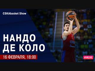 CSKAbasket Show (Нандо Де Коло)