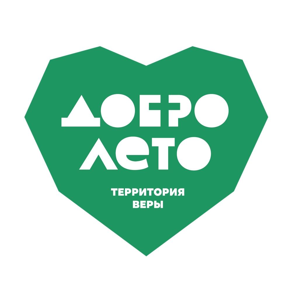 Афиша Москва ДОБРОЛЕТО. Территория веры