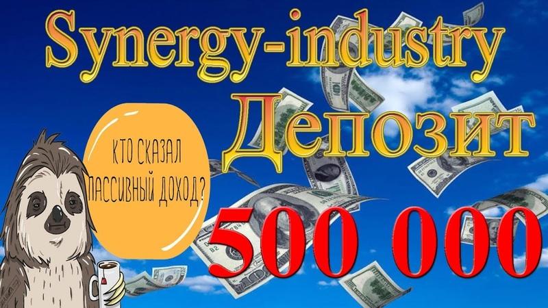 SYNERGY Industry Новый депозит на 500 000 Р. Вывод начислений с кабинета