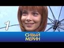 Сивый мерин 1 серия