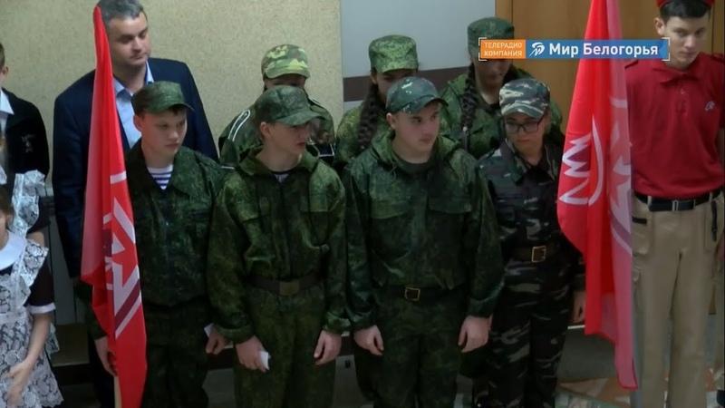 Ровеньские школьники вступили в ряды «Юнармии»