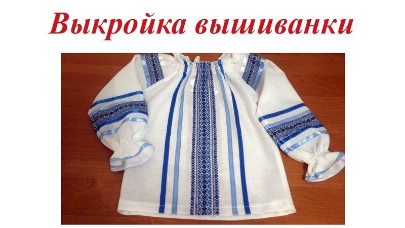 Выкройка блузки в стиле вышиванки Как раскроить вышиванку