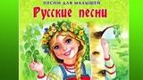 СБОРНИК Русские Народные Песни для Детей - Русские Песни Детские #песни