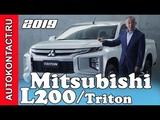 На Русском! Новый L200 (2019 Mitsubishi Triton) #Л200 #MitshubishiL2002019 #L2002019