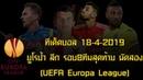 ทีเด็ดบอล 18-4-2019 ยูโรป้า ลีก รอบ8ทีมสุดท้าย นั