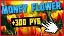 MONEY FLOWER игра с выводом денег от надежного админа Страховка 500 руб