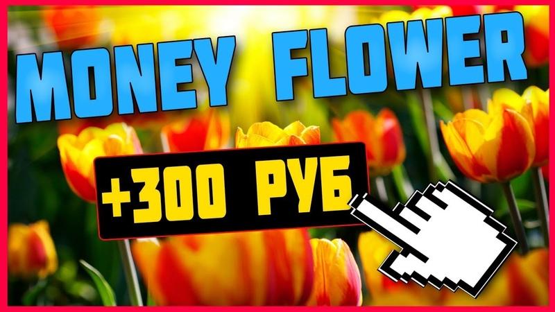 MONEY-FLOWER игра с выводом денег от надежного админа! Страховка 500 руб