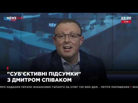 Спивак: в глобальной войне за ресурсы Украине отводят роль буфера. Субъективные итоги 18.12.18