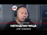 Олег Ломовой - Неподписчица (#LIVE Авторадио)
