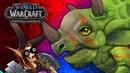439 МОЙ ПЕРВЫЙ МАЛЕНЬКИЙ ДИНО - Приключения в World of Warcraft