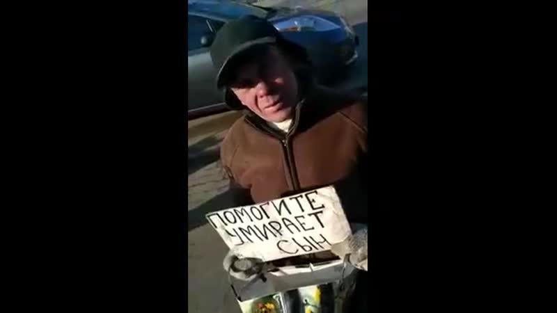 Попрошайки-умиральщики в Каменском, Днепровская обл., Украина