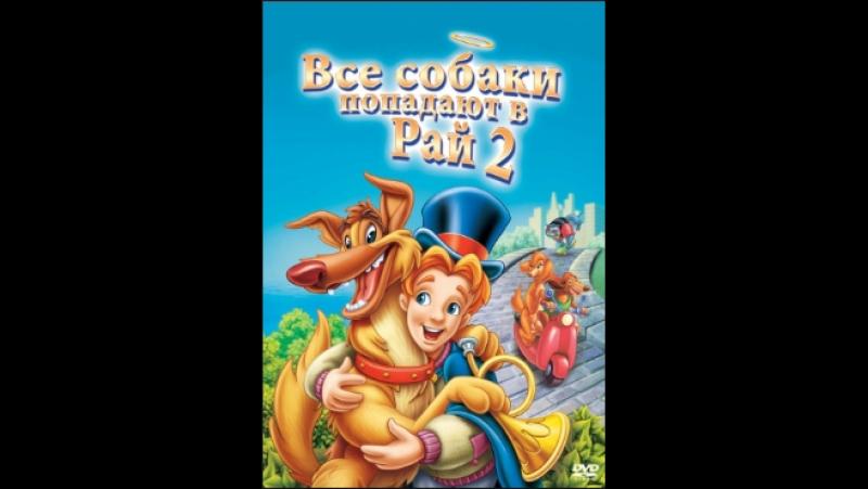 Все псы попадают в рай 2 1996. мультфильм