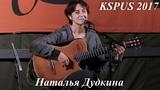 Наталья Дудкина в пятн.вечерн.концерте на слете КSPUS, сентябрь 2017