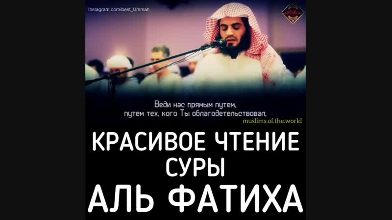 Аль Фатиха