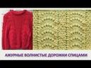 Ажурные волнистые дорожки Вязание спицами 358