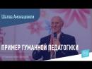 Пример гуманной педагогики Шалва Амонашвили