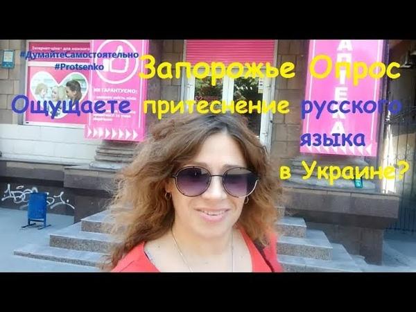 Запорожье. Опрос. Ощущаете притеснение русского языка в Украине