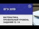 МАТЕМАТИКА. Профильный уровень. ЕГЭ - 2019
