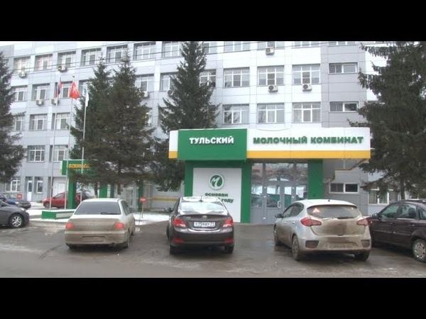 Сюжет ТСН24 Тульский молочный комбинат задолжал налоговикам почти 100 миллионов рублей