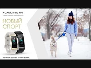 Huawei Band 3 Pro. Новый спорт