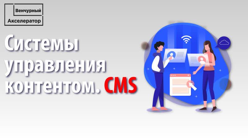 Движки CMS как создать сайт без помощи программиста
