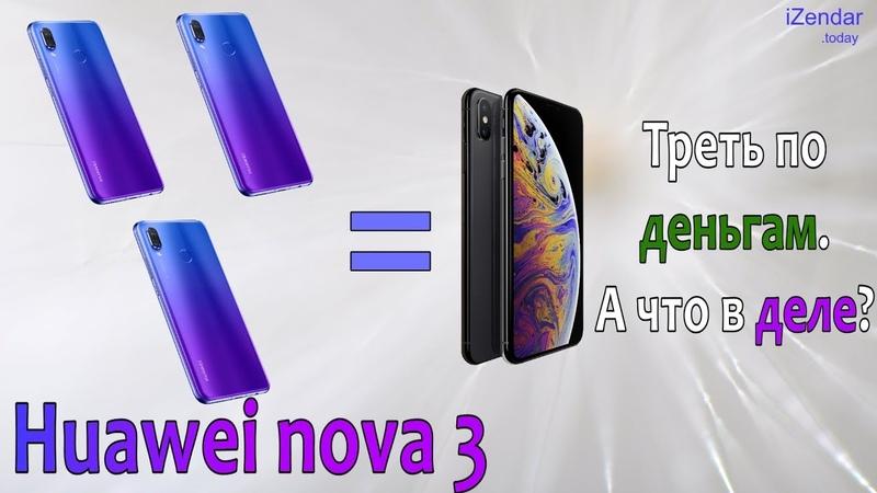 Обзор Huawei nova 3 Просто приятный смартфон