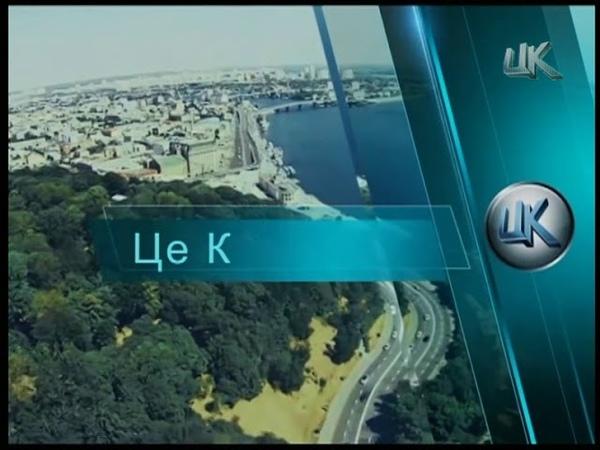 Конец эфира канала ЦК (Киев, 11.02.2018)