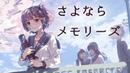 Tenjin Kotone - Sayonara Memories [MV -cover song-]