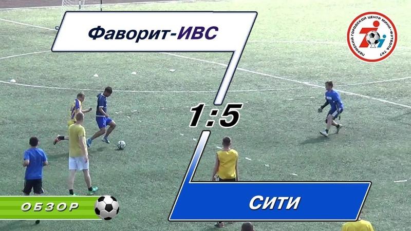 Фаворит-ИВС 1-5 Сити-Пермь (01.07.2018) Обзор