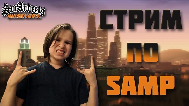 СТРИМ ПО САМПУ | СТРИМ С ВЕБКОЙ | Grand Theft Auto: San Andreas | ПОЮ | ИГРАЮ НА ГИТАРЕ | ТАНЦУЮ