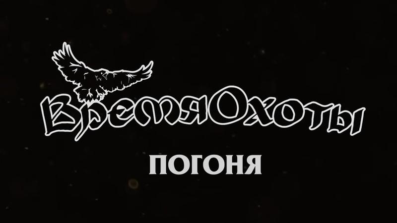 Время Охоты - Погоня (Live in Troitsk 24.03.19) | Celtic folk rock metal Кельтский фолк рок металл