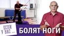 Болят ноги у пожилых что делать как лечить Эффективное упражнение Бубновского для ног при болях