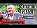 Михаил Круг Умница Кувшиново 2002 СУПЕРПРЕМЬЕРА
