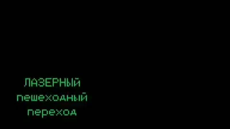Гражданином Казахстана разработана новая лазерно-предупреждающая технология