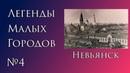 Легенды Невьянска