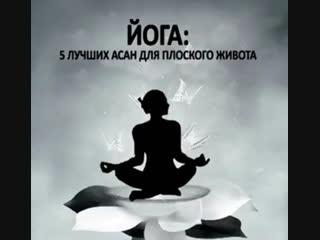 Женские Хитрости (vk.com/womantrlck) йога для живота