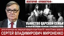 С.В.Мироненко Убийство царской семьи (по новым материалам российских и зарубежных архивов)
