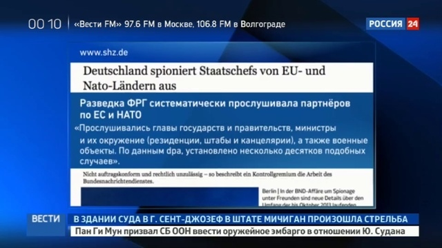 Новости на Россия 24 • Скандал: германская разведка следила за союзниками