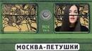 КТО УБИЛ ВЕНИЧКУ ЕРОФЕЕВА Библейские аллюзии в романе В В Ерофеева Москва Петушки