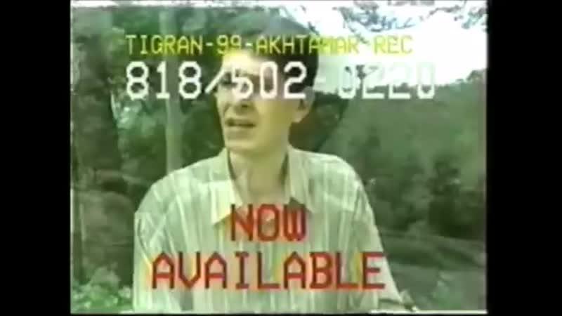 Tigran Zhamkochyan - Mi Lar [1999 Video]