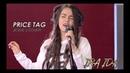 Price tag - Jessie J (IRAIDA | ИРАИДА - Сover 2013)